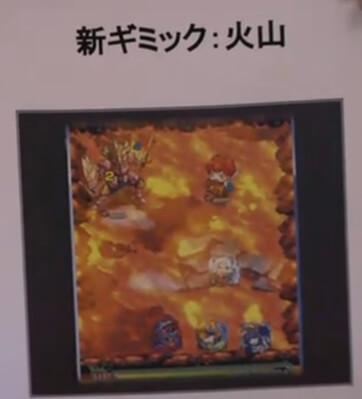 新ギミック『火山』
