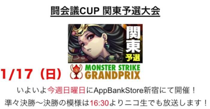 闘会議CUP関東予選