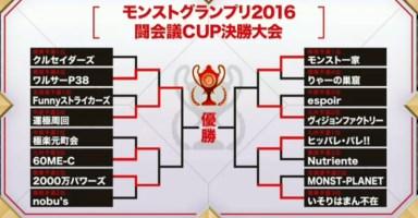 トーナメント準々決勝2