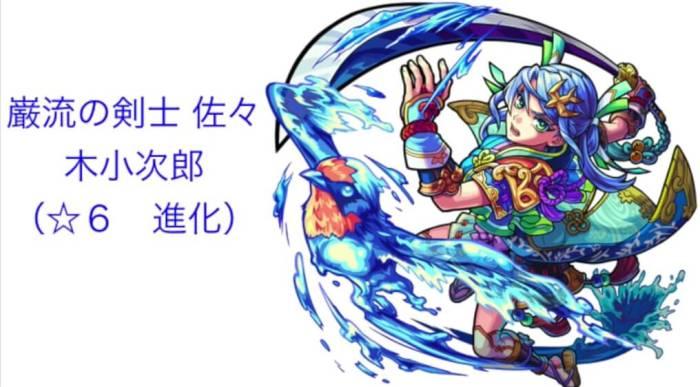 剣豪烈風伝3