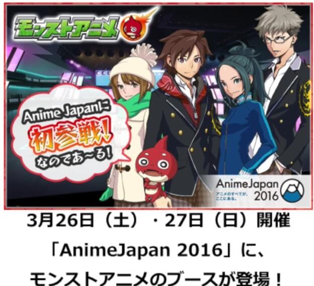 AnimeJapan1