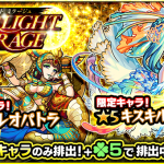 ガチャ『STARLIGHT MIRAGE』