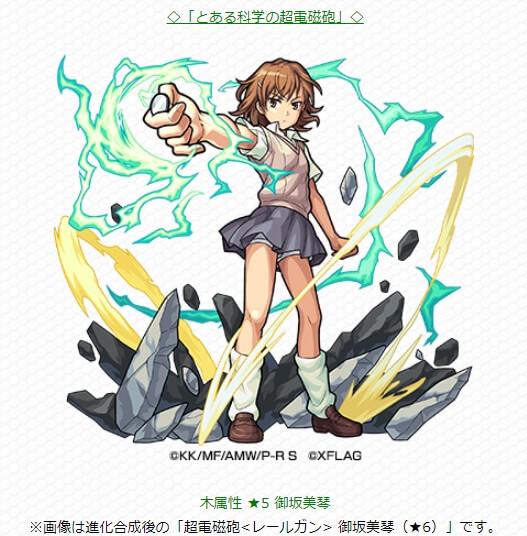 超電磁砲レールガン 御坂美琴(★6)