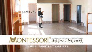 初めまして、モンテッソーリはままつこどものいえです。