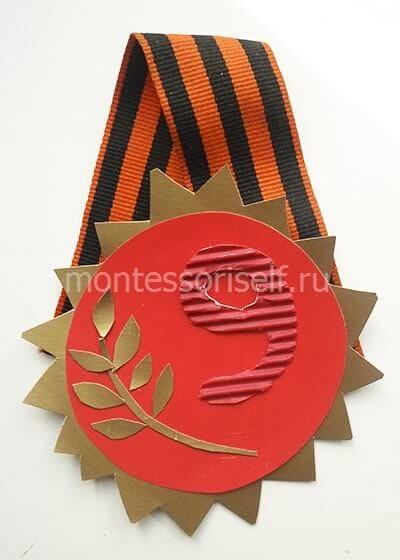 Открытка медаль на 9 мая своими руками