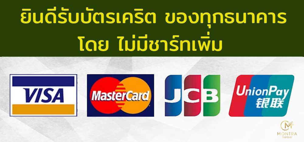 รับบัตรเครดิต