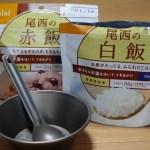 【山飯】アルファ米のおいしい食べ方~炊く!