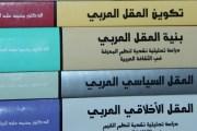 نقد العقل العربي لـ محمد عابد الجابري ونقد نقد العقل العربي (الرد عليه) لـ جورج طرابيشي