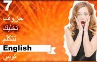 7 أصوات لو تعلمت نطقهم الصحيح سوف يتحسن نطقك في الإنجليزية بشكل كبير