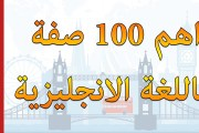 أهم 100 صفة فى اللغة الإنجليزية