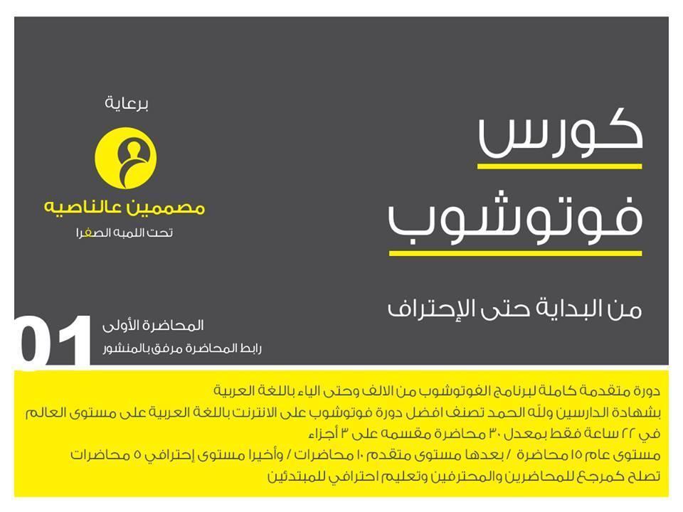 تحميل دورة متقدمة كاملة لبرنامج الفوتوشوب من الألف إلى الياء باللغة العربية