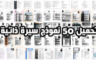تحميل أفضل 50 نموذج سيرة ذاتية بالعربية والإنجليزية