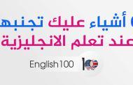 إذا كنت تريد أن تتعلم اللغة الإنجيزية بإتقان .. تجنب هذه الأشياء الستة على الفور !