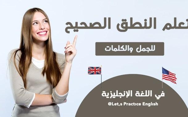 الجمل الإنجليزية الأكثر استخدامًا في الحياة اليومية
