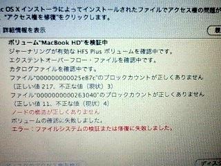 disk_err.jpg