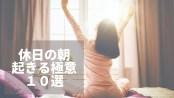 休日の朝起きる極意10選