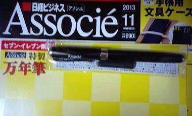 セブンイレブン限定で雑誌に付いている万年筆
