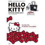 HELLO KITTY OFFICIAL BOOK 2017
