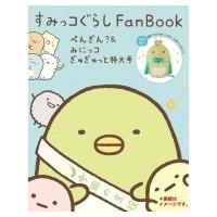 すみっコぐらしムック本3号目の表紙