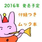 2016年発売予定付録付きムック本