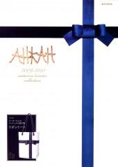 2009年12月発売のアーカームック本表紙