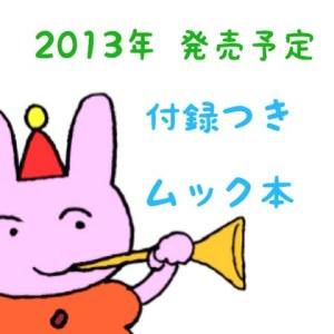 2013年発売予定の付録つきムック本