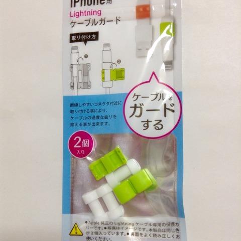 iPhone用ライトニングケーブルガード