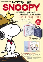 SNOOPYムック第7弾