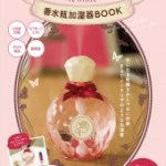axes femme 香水瓶加湿器BOOK表紙