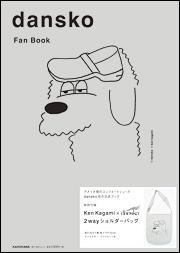 付録つきムック本「dansko Fan Book」表紙