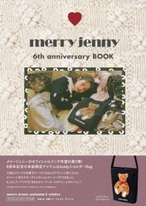 merry jenny 6周年記念ムック本の表紙