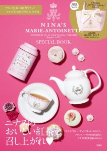 NINA'S MARIE-ANTOINETTE(R) SPECIAL BOOK表紙
