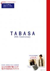 付録つきムック本TABASA 20th Anniversary表紙