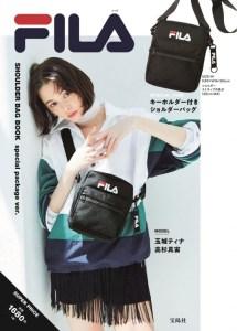 ファミリーマート限定FILA SHOULDER BAG BOOK special package ver.