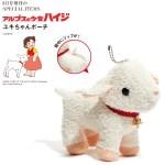 otona MUSE 2020年8月号増刊付録アルプスの少女ハイジのキャラクター「ユキちゃん」のポーチ