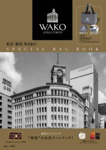 2021年5月発売ムック本東京・銀座 WAKO SPECIAL BAG BOOK表紙