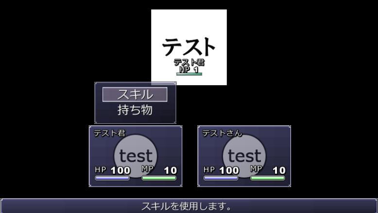 【ウディタ】戦闘画面の味方欄を改造するコモン