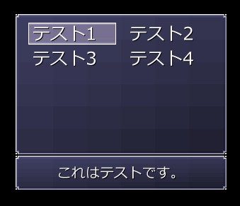 【ウディタ】万能ウィンドウ作成コモン