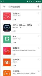 找app安裝