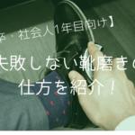 【新社会人向け】失敗しない簡単な革靴の磨き方を紹介!