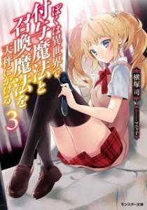 fuyo vol 3 cover