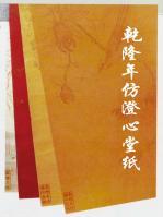 paper-xqw-24