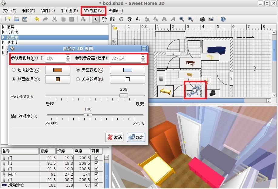 SG偏鄉教育宅急便_教學_Sweet Home 3D – 屬於自己的豪宅