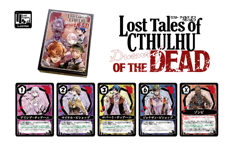 lost tales of CTHLHU