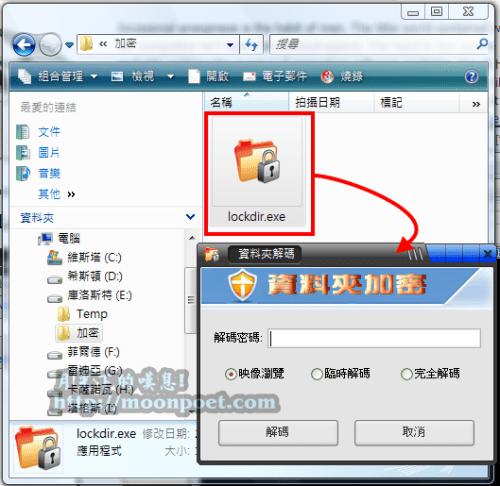 點擊此檔案後會要求您輸入密碼才能解開所有的檔案