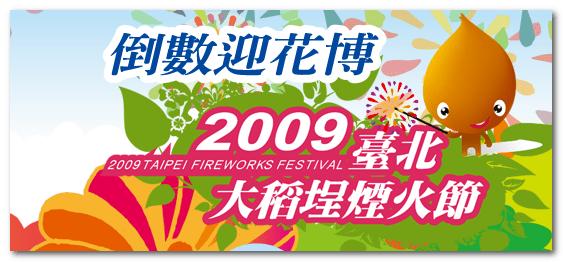 2009 大稻埕煙火