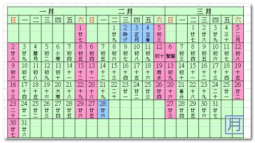人事行政局2011行事曆