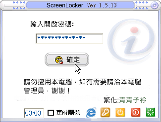 ScreenLocker