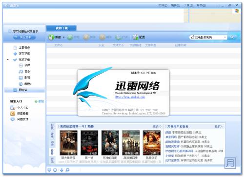 迅雷6繁體中文版免安裝