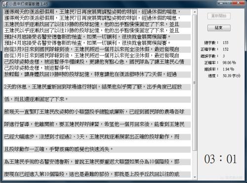 中文打字軟體
